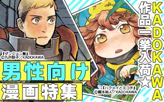 KADOKAWA作品配信開始