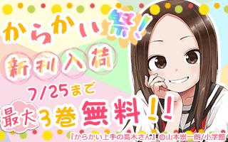 新刊配信!!からかい祭!!!!