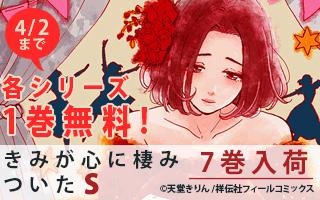 新刊配信記念キャンペーン