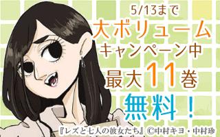 漫画 on Web 割引キャンペーン
