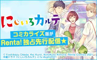 にじいろカルテ特集|ドラマのコミカライズ版配信予定!