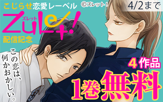 こじらせ恋愛作品1巻無料キャンペーン
