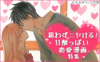思わずニヤける甘酸っぱい恋愛漫画特集