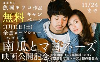 映画公開記念キャンペーン
