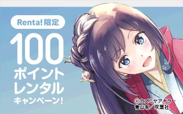 Renta!限定48時間100円