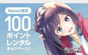 話題作が100円レンタル!