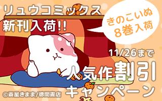 新刊入荷キャンペーン