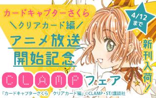 アニメ放送開始記念キャンペーン