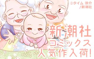 新潮社コミック入荷!