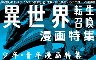 異世界 転生・召喚漫画特集