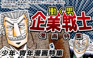 働く男【企業戦士】漫画特集