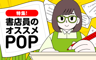 書店員POP特集