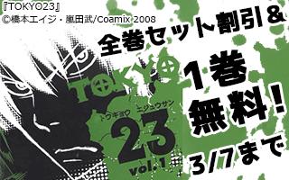 1巻無料キャンペーン&最大20%OFF