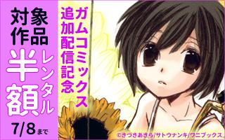 ガムコミックス追加配信記念!