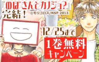 完結記念!1巻無料キャンペーン