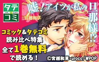【TL】タテコミ&コミック読み比べ特集