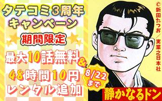 タテコミ3周年記念キャンペーン!