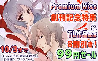 Premium Kiss創刊記念特集