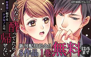 新刊配信&1巻無料
