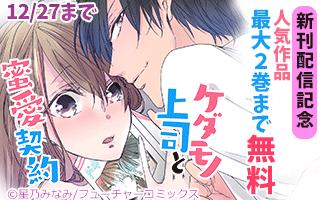 TLコミックス新刊入荷〜第2弾〜最大2巻無料キャンペーン