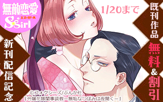 無敵恋愛S*girl 最新号記念フェア