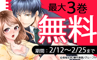 「恋愛ショコラ」最大3巻無料キャンペーン