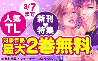 新刊入荷・最大2巻無料キャンペーン〜第2弾〜
