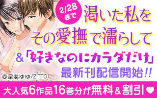 新刊入荷+1巻無料キャンペーン