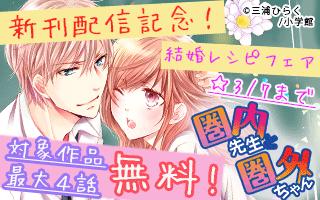新刊配信記念!結婚レシピフェア!