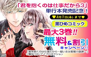 黒ひめコミック無料&値引きキャンペーン!!