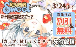 絶対恋愛Sweet新刊配信記念フェア