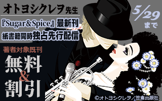『Sugar&Spice』最新刊独占先行配信フェア