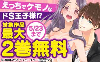 新刊入荷&最大2巻無料キャンペーン