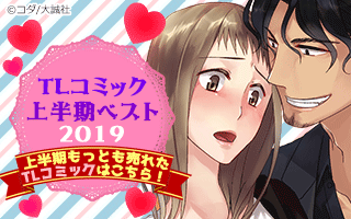 TLコミック2019上半期ベスト