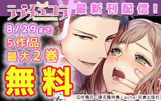 ラブチュコラ最新刊配信〜5作品最大2巻無料〜