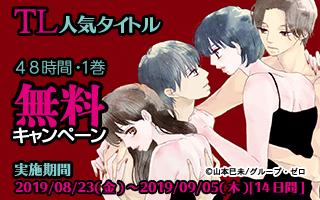 TL人気タイトル 48時間コース1巻無料キャンペーン