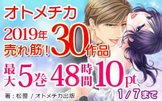 オトメチカ2019年売れ筋30作品特集!