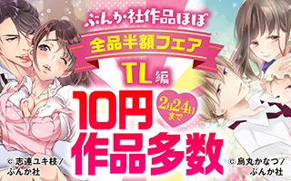 ぶんかの日キャンペーン TL編