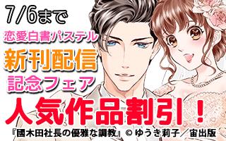 恋愛白書パステル 新刊配信記念フェア
