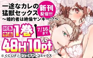 新刊入荷&1巻目10ptキャンペーン!