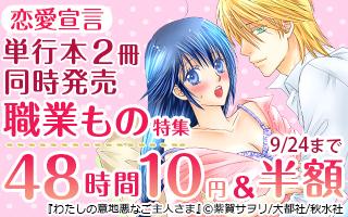 恋愛宣言 単行本2冊同時発売