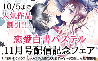 恋愛白書パステル11月号配信記念フェア
