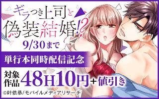 『ギラつき上司と偽装結婚!?』単行本2巻配信記念!