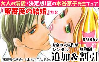 大人の溺愛・決定版!夏の水谷京子先生フェア