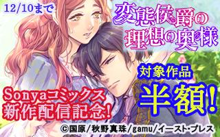 """""""ソーニャ文庫""""コミカライズ配信記念!"""