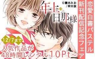 恋愛白書パステル新刊配信記念フェア