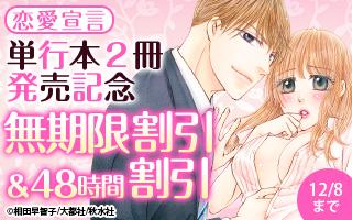 恋愛宣言単行本2冊発売記念