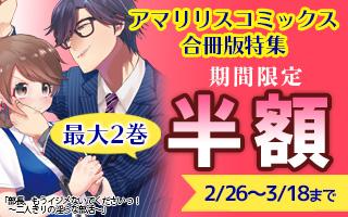 アマリリスコミックス【合冊版】特集
