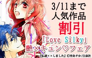 「Love Silky」艶×キュン♥フェア 2月号