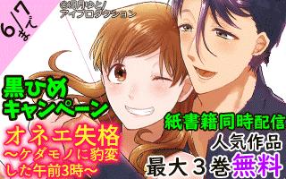 黒ひめコミックキャンペーン